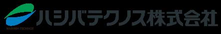 ハシバテクノス株式会社|技術と誠意で未来を築く